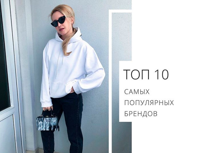 ТОП-10 БРЕНДОВ Q3 2017 ПО ВЕРСИИ BUSINESS OF FASHION